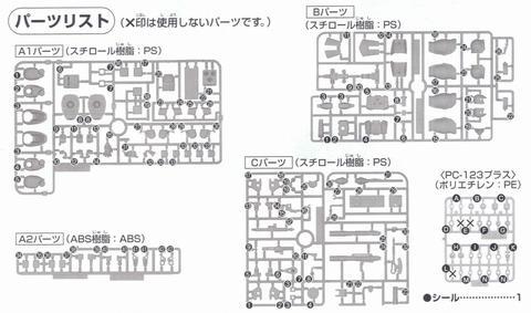 Z HGUC 064 MS-05B man05
