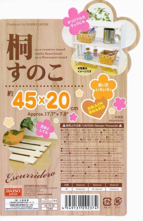 201505 daiso kirisunoko 45x20