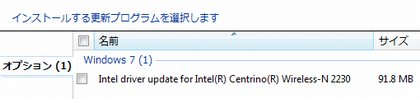 20150516 Intel driver update for Intel Centrino Wireless-N 2230