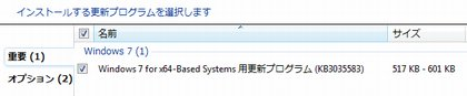 Windows Update KB3035583
