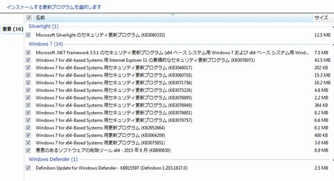 Windows Update 201508_a_