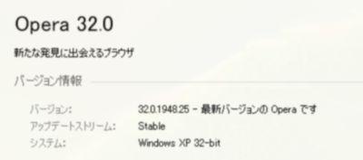 201509_Opera_WinXP