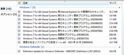 Windows Update 201510_