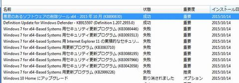 Windows Update 201510__02_