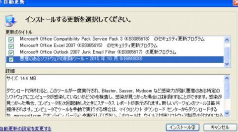 WindowsXP_201510_