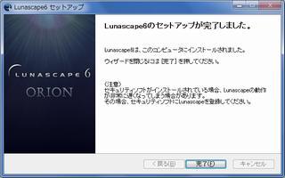 Lunascape inst4