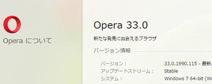 Opera 33.0.1990.115_