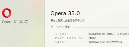 Opera 33.0.1990.58_