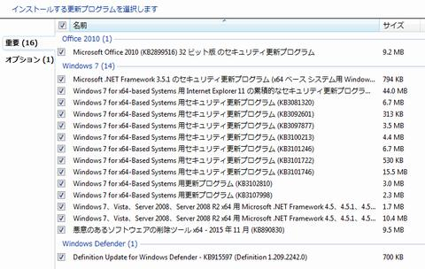 Windows Update 201511_a_