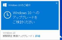 wndows10_dou_20151102