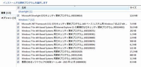 Windows Update 201512_a_
