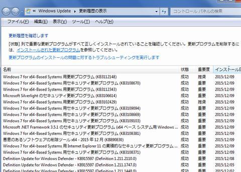 Windows Update 201512_b_