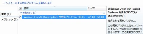 Windows Update KB3035583 20151218_