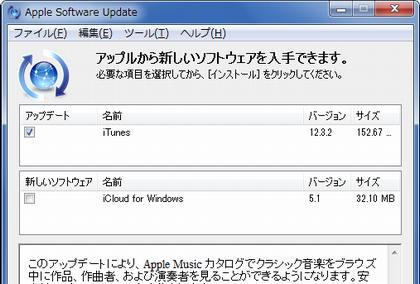 iTunes 12.3.2 a_