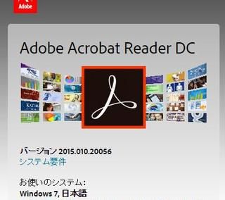 Adobe Acrobat Reader DC 2015.010.20056_