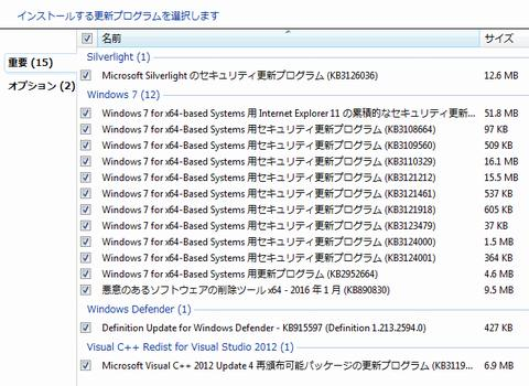 Windows Update 20160113_1_