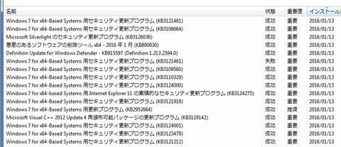 Windows Update 20160113_4_
