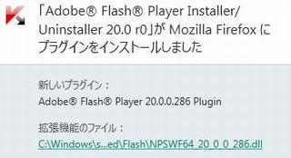 adobe flash player 20.0.0.286_a_