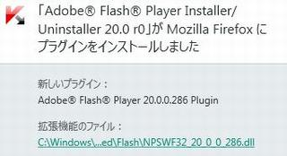 adobe flash player 20.0.0.286_b_
