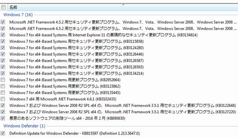 Windows Update 20160210_3_