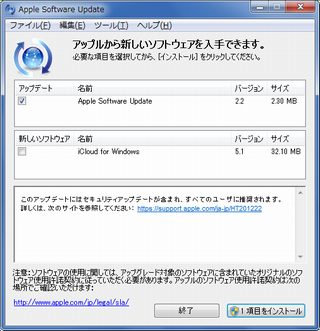 Apple Software Update 2.2_