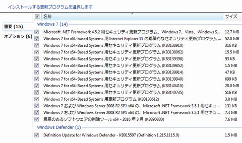 Windows Update 201603_1_