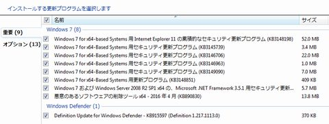 Windows Update 201604_1_