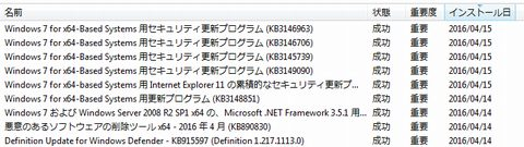 Windows Update 201604_2_