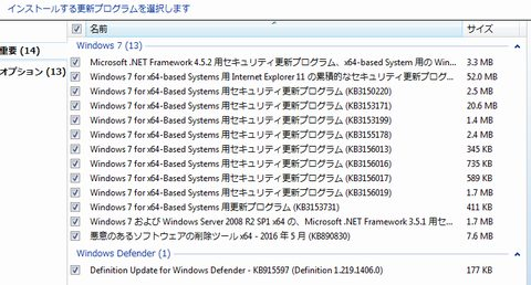 Windows Update 201605_1_