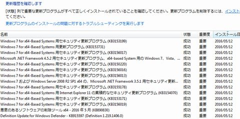 Windows Update 201605_2_