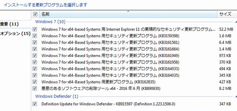 Windows Update 201606_1_