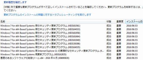 Windows Update 201606_2__