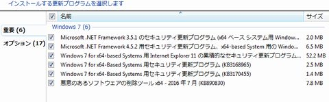 Windows Update 201607_1_