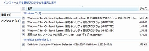 Windows Update 201608_1_