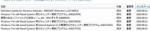 Windows Update 201608_2_