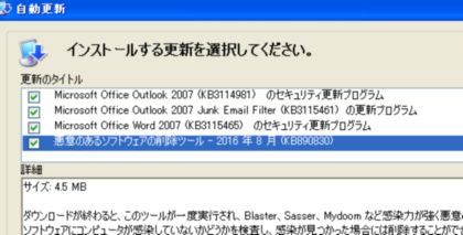 WindowsXP_201608_