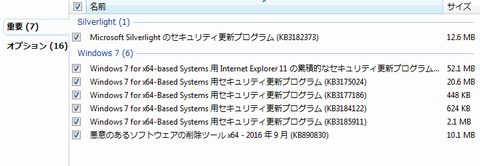 windows-update-201609_1_