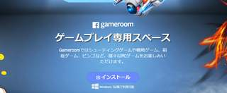 facebook-gameroom-jpg_