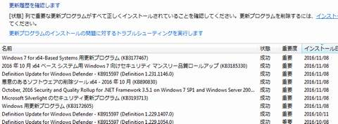 windows-update-2016010a_3_