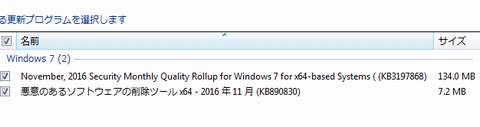 windows-update-2016011_monthly__