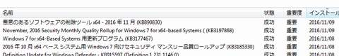 windows-update-2016011_monthly_b__