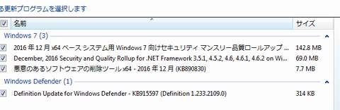 windows-update-2016012_monthly___