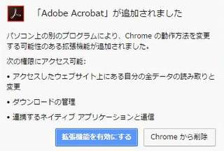 adobe-acrobat-reader-dc-%e3%83%90%e3%83%bc%e3%82%b8%e3%83%a7%e3%83%b3-15-023-20053_chrome_