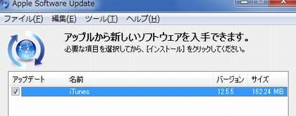 iTunes 12.5.5_
